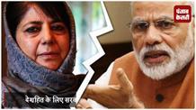 J&K में BJP के समर्थन वापस लेने पर RJD ने बोला हमला, PM मोदी को बताया सड़क छाप जादूगर