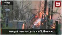 कानपुर के पनकी पावर हाउस में लगी भीषण आग, मची अफरा-तफरी