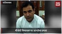 बीजेपी विधायक पर जानलेवा हमला, RSS की बैठक में शामिल होकर लौट रहे थे विधायक