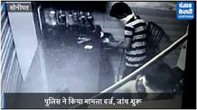 करियाना की दुकान पर चोरों ने बोला धावा, 60 हजार का सामान किया चोरी