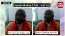 भाजपा के मंत्री कर रहे विशेष राज्य की मांग, कहा- बिहार को मिले विशेष राज्य का दर्जा