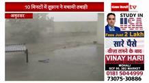 अमृतसर में आया ज़बरदस्त तूफ़ान, 10 मिनटों में करोड़ों का नुक्सान
