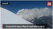 भारतीय पर्वतारोही दल ने भागीरथी-2 हिमशिखर पर फहराया तिरंगा