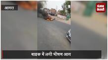 तेज रफ्तार कार ने बाइक को मारी टक्कर,  बाइक में लगी भीषण आग