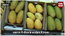 सीएम के भाषण के दौरान किसान ने किया हंगामा, आम के दाम न मिलने पर था परेशान