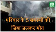 शादी की खुशियां में लगी आग, परिवार के 5 सदस्यों की जिंदा जलकर मौत