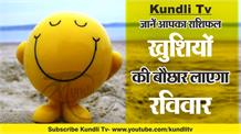 Kundli Tv- खुशियों की बौछार लाएगा रविवार I Sunday-8 July, 2018