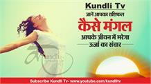 Kundli tv- कैसे मंगल आपके जीवन में भरेगा ऊर्जा का संचार I TUESDAY-10-July-2018