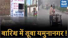 यमुनानगर में मूसलाधार बारिश, जल भराव एेसा कि मानो डूब गया हो पूरा शहर