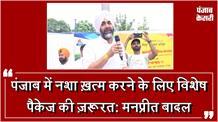 Punjab में नशा ख़त्म करने के लिए विशेष पैकेज की ज़रूरत: Manpreet