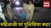 शराब ठेके का विरोध कर रही महिलाओं पर पुलिसिया कहर, दौड़ा-दौड़ा कर पीटा..