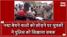 Nasha बेचने वालों को छोड़ने पर युवकों ने Police को सिखाया सबक