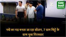 नशे का गढ़ बनता जा रहा सोलन, 7 ग्राम चिट्टे के साथ युवा गिरफ्तार