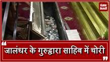देखें चोरों ने Jaladhar के Gurdwara Sahib की गोलक से कैसे उडाए पैसे