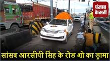 सांसद आरसीपी सिंह के रोड शो में सत्ता और पावर का दिखा हाई वोल्टेज ड्रामा