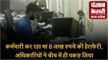 कर्मचारी कर रहा था 8 लाख रुपये की हेराफेरी, अधिकारियों ने बीच में ही पकड़ लिया