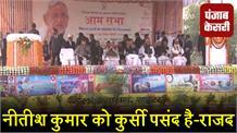 RJD ने विशेष राज्य को लेकर JDU पर साधा निशाना, कहा-नीतीश कुमार को कुर्सी पसंद है