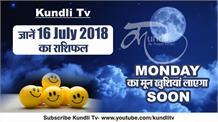 Aaj Ka Rashifal - MONDAY का मून खुशियां लाएगा SOON I Kundli Tv I