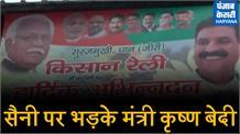 मंत्री कृष्ण बेदी ने तोड़ी चुप्पी, सांसद सैनी को जमकर कोसा