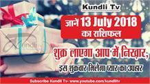 Kundli Tv- शुक्रवार को कैसे जागेगा आपका सोया हुआ भाग्य I Friday - 13 July 2018