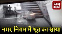 नगर निगम दफ्तर में भूत की LIVE तस्वीरें, काम छोड़ कर्मचारी कराने लगे यज्ञ