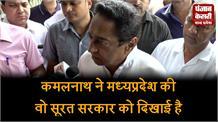 कमलनाथ ने मध्यप्रदेश की वो सूरत सरकार को दिखाई है, जिस पर सरकार घिर सकती है