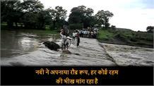 नदी ने अपनाया रौद्र रूप, हर कोई रहम की भीख मांग रहा है