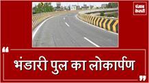 3 वर्ष की देरी के बाद Amritsar के भंडारी पुल का लोकार्पण