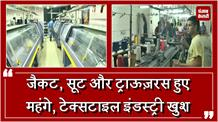 Branded clothes पर Import Duty बढ़ने से textile Industry खुश