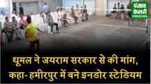 धूमल ने जयराम सरकार से की मांग, कहा- हमीरपुर में बने इनडोर स्टेडियम