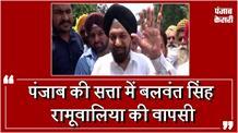 Punjab की सत्ता में Balwant Singh Ramoowalia की वापसी
