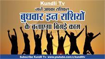 Kundli tv- बुधवार इन राशियों के बनाएगा बिगड़े कामI 04-07-2018 I Rashifal