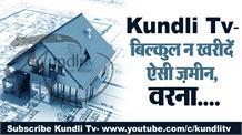 Kundli Tv- बिल्कुल न खरीदें ऐसी ज़मीन, वरना... I Dharm Book I
