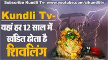 Kundli Tv- यहाँ हर 12 साल में खंडित होता है शिवलिंग  I Dharm Book I