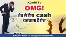 KundliTv- जेब से गिरा cash करवाता है ऐश I Dharm Book I