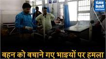 होटल के कारिंदों ने युवती को छेड़ा, बचाने गए भाइयों को मार-मारकर किया लहूलुहान