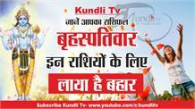 Kundli Tv- बृस्पतिवार इन राशियों के लिए लाया है बहार I Aap Ka Rashifal I 05-07-2018 I