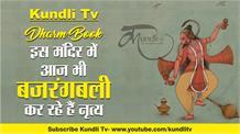 Kundli Tv-  इस मंदिर में आज भी बजरंगबली कर रहे हैं नृत्य I Dharm Book I