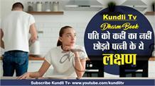 Kundli Tv- पति को कहीं का नहीं छोड़ते पत्नी के ये लक्षण I Dharm Book I