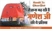 Kundli Tv- रोज़ाना बढ़ रही है गणेश जी की ये प्रतिमा I Dharm Book I