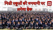 अब नही चलेगी निजी स्कूलों की मनमानी !