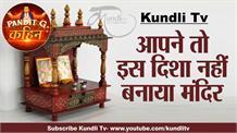 आपने तो इस दिशा में नहीं बनाया मंदिर? I Kundli Tv I Pandit G Kahin I 4th Episode I