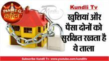 खुशियां और पैसा दोनों को सुरक्षित रखता है ये ताला I Kundli Tv I Pandit  G Kahin I 3rd Episode I