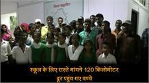 स्कूल के लिए रास्ते मांगने 120 किलोमीटर दूर पहुंच गए बच्चे