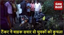 खगड़िया में टैंकर ने बाइक सवार दो युवकों को कुचला