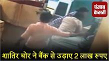 शातिर चोर ने बैंक से उड़ाए 2 लाख रुपए, CCTV में कैद वारदात