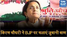 BJP पर बरसी किरण चौधरी, किसानों से लेकर पानी के मुद्दे पर भाजपा को घेरा