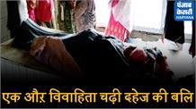 दहेज की बलि चढ़ी विवाहिता, परिजनों ने लगाया हत्या का आरोप