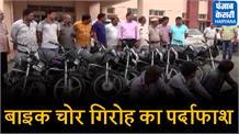 शातिर बाइक चोर गिरोह का पर्दाफाश, 8 बाइक समेत 3 गिरफ्तार