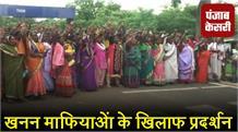 अवैध खनन से परेशान ग्रामीणोें नेे किया जिला पुलिस मुख्यालय के सामने प्रदर्शन